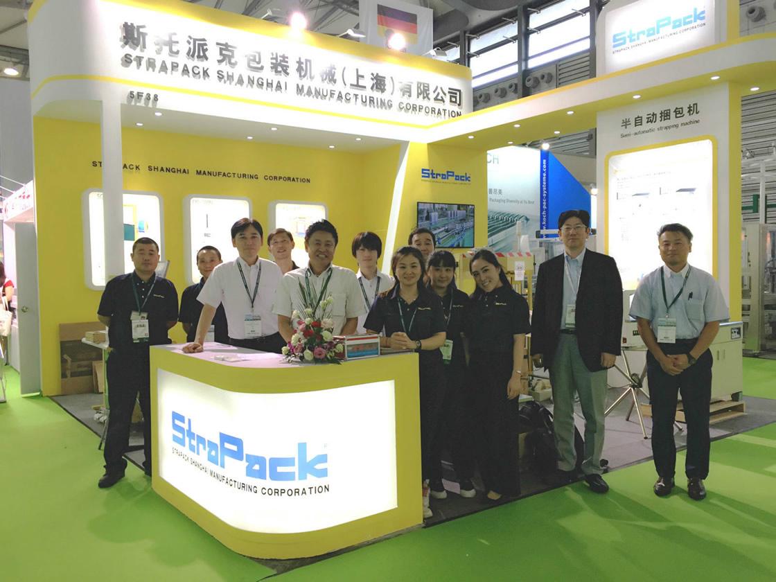 第二十四届上海国际加工包装展览会(ProPak China 2018)