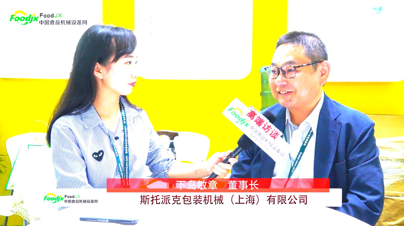 2018年中国食品机械网采访
