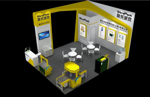 第二十六届上海国际加工包装展览会(ProPak China 2020)